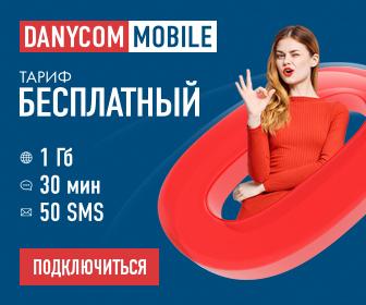 Бесплатная мобильная связь для всех от Danycom