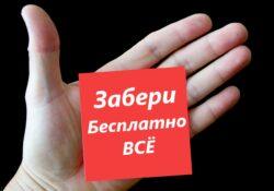 Бесплатные Раздачи игр и программ: