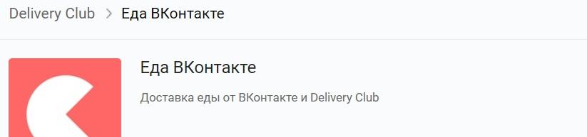 40% скидка на еду из Деливери( Delivery)