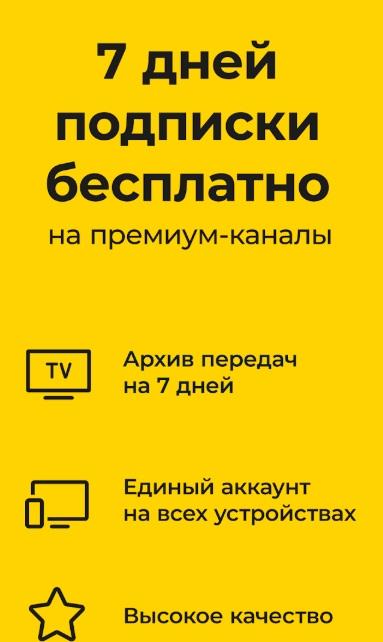 Интересное приложение для Android бесплатные ТВ каналы.