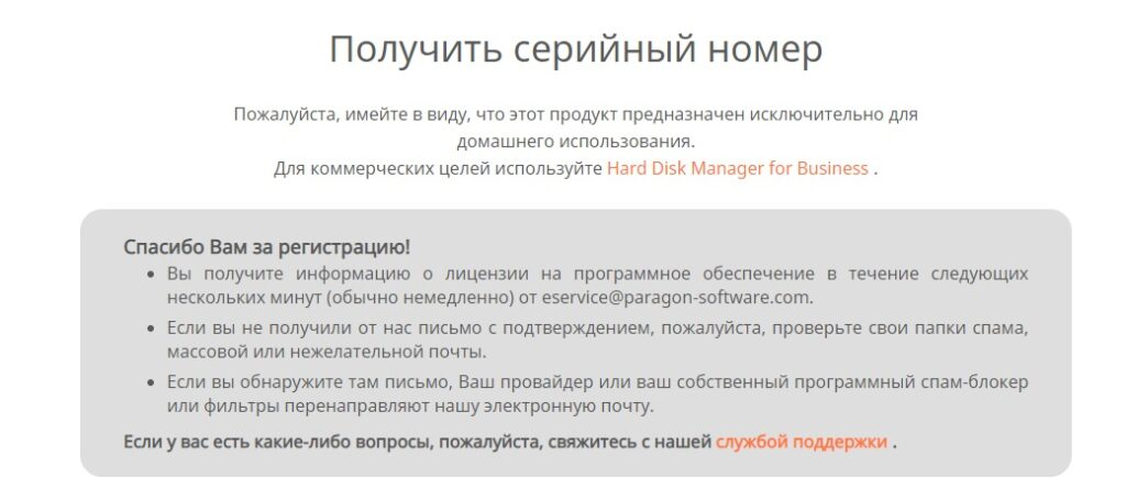 Бесплатно, отличная утилита для работы с жестким диском PARAGON Hard Disk Manager